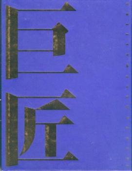 12 Japanese Masters